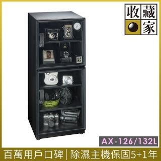 【收藏家】可升級專業型電子防潮箱(AX-126)