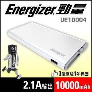 【Energizer 勁量】UE10004行動電源-白色(大容量10000mAh)