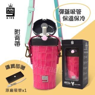 【韓國PURENINE】Kids兒童頂級時尚彈蓋隨身多功能保溫杯-290ML附皮杯套+背帶(粉色皮套+黑蓋瓶組)