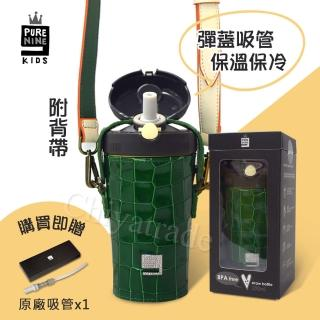 【韓國PURENINE】Kids兒童頂級時尚彈蓋隨身多功能保溫杯-290ML附皮杯套+背帶(墨綠色皮套+黑蓋瓶組)