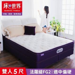 【床的世界】Falotti 法蘿緹名床天絲三線獨立筒床墊 FG2 - 標準雙人