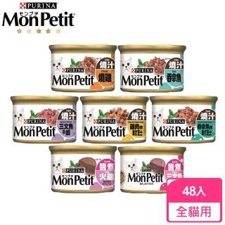 【MonPetit 貓倍麗】美國經典主食罐85克48罐(多種口味)