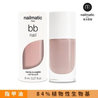 【Nailmatic】Nailmatic 純色生物基經典指甲油-BB Nail 裸色(植萃指甲油)