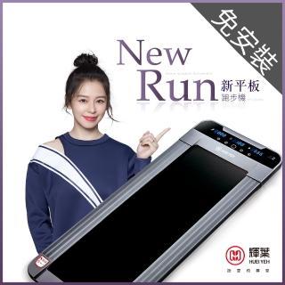 【輝葉】newrun新平板跑步機HY-20603(扶手經典款)