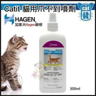~HAGEN 赫根~貓用爪不到噴劑 300ml C160