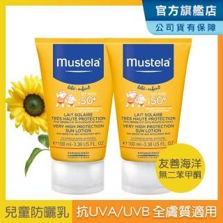 【Mustela 慕之恬廊】高效性防曬乳X2入組SPF50+100ML