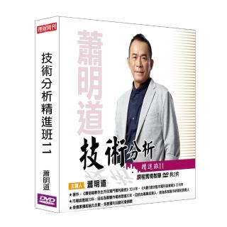 【理周教育學苑】蕭明道 技術分析精進班11(DVD+彩色講義)