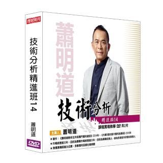 【理周教育學苑】蕭明道 技術分析精進班14(DVD+彩色講義)