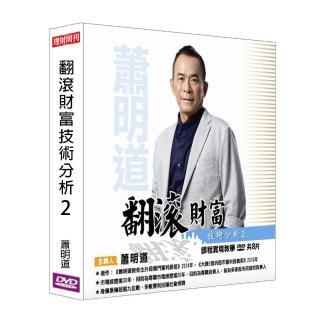 【理周教育學苑】蕭明道 翻滾財富-技術分析02(DVD+彩色講義)