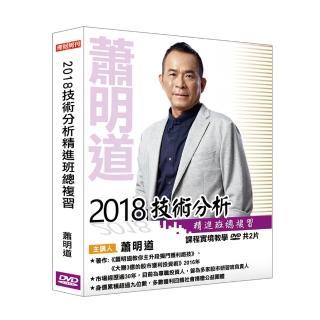 【理周教育學苑】蕭明道 2018技術分析精進班總複習(DVD+彩色講義)