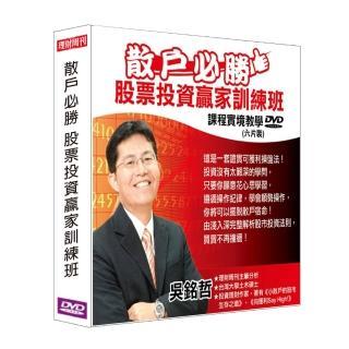 【理周教育學苑】吳銘哲 散戶必勝 股票投資贏家訓練班(DVD+彩色講義)