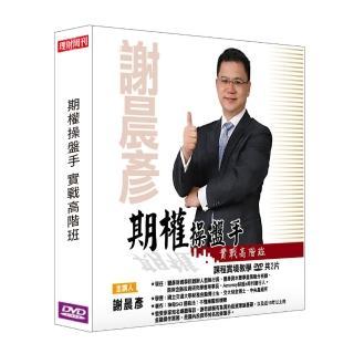 【理周教育學苑】謝晨彥 期權操盤手實戰高階班(DVD+彩色講義)