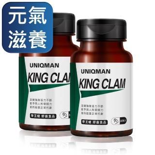【UNIQMAN】帝王蜆 膠囊食品-60顆/瓶(2瓶入)
