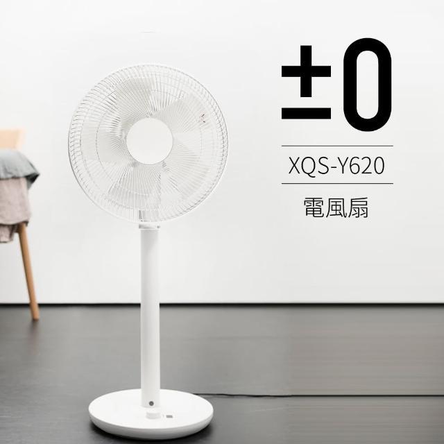 【正負零±0】極簡風12吋DC直流電風扇