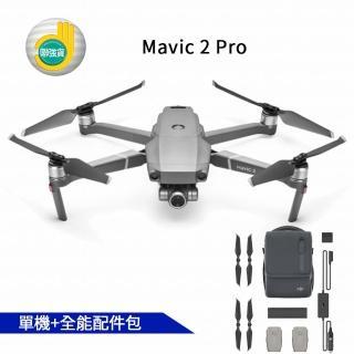 【DJIX全能配件包】Mavic 2 Pro 空拍機單機版(聯強國際貨)