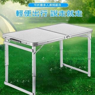 【喜八樂】鋁合金三段式摺疊桌/拜拜桌/露營桌/三段可調高度80cm(一桌升級版)