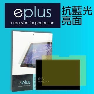 【eplus】抗藍光保護貼 Surface Go 10 吋適用