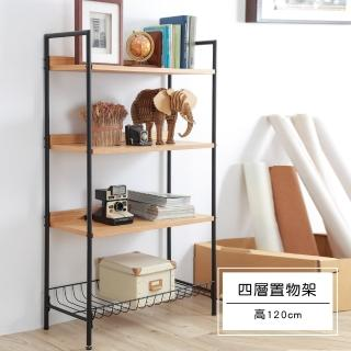 【TaKaYa】工業風書櫃/120cm北歐風四層置物架/層架