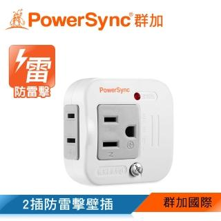 【PowerSync 群加】2P+3P 2插防雷擊壁插/插座/轉接頭(TWTMN2SN)