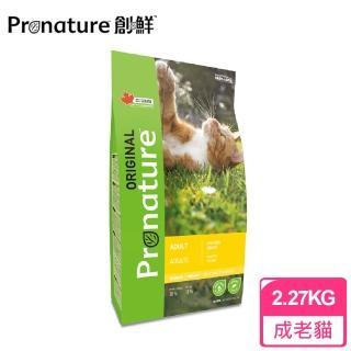 【Pronature 創鮮】原創自然糧-成貓高齡貓 雞肉燕麥配方(2.27KG)