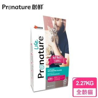 【Pronature 創鮮】樂活貓-全齡貓 活力無限 莓果+鮭魚配方(2.27KG)