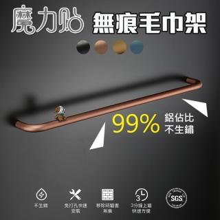 【OKAWA】工業風金屬無痕貼毛巾架20吋(霧面亞光簡約系 四色可選)