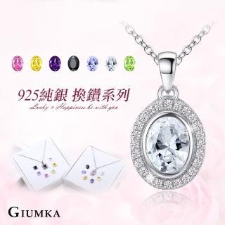 【GIUMKA】美鑽系列  925純銀項鍊 精鍍白金 單個價格  MNS00001(Lucky 7 美鑽系列)