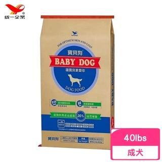 【統一】《寶貝狗》全犬種營養乾糧 40磅