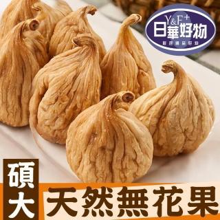 【日華好物】碩大天然無花果(100g)