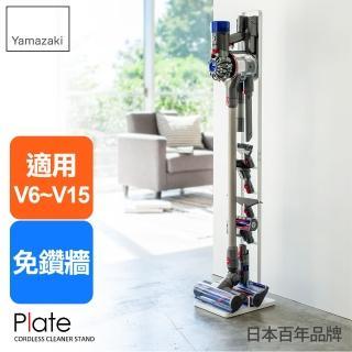 【日本YAMAZAKI】plate多功能吸塵器收納架-適用dyson 戴森吸塵器 :V6、V7、V8、V10、V11(白)