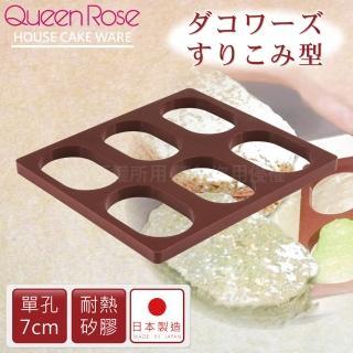【QueenRose】達克瓦茲耐熱矽膠烤模-6連(日本製)