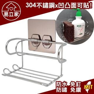 【Easy+ 易立家】洗碗精菜瓜布架(304不鏽鋼無痕掛勾 無痕貼 廚房浴室流理台水槽收納置物架 洗手乳放置架)