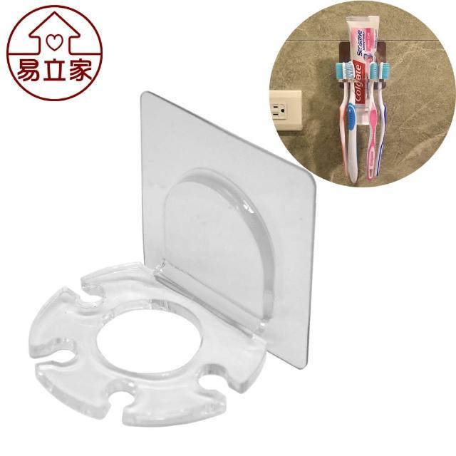 【Easy+ 易立家】牙刷架(無痕掛勾 無痕貼 浴室收納置物架)