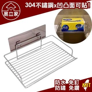 【Easy+ 易立家】平版衛生紙架(304不鏽鋼無痕掛勾 無痕貼 浴室毛巾衣物收納置物架 面紙盒架)