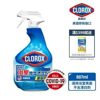 【美國Clorox 高樂氏】浴室去垢除霉雙寶