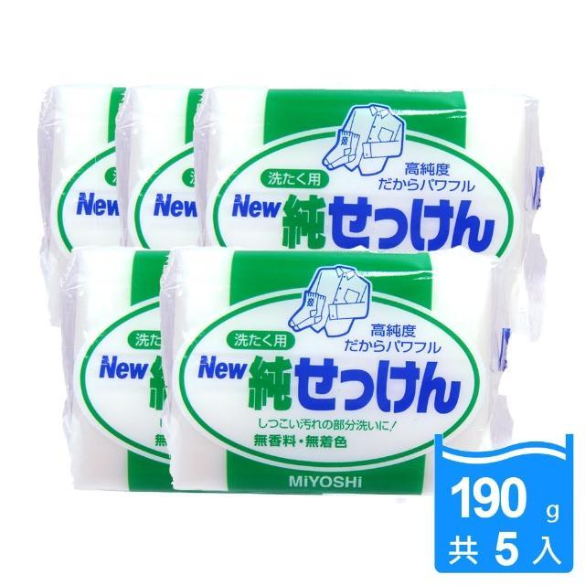 【MIYOSHI】洗衣去污皂190gx5入/