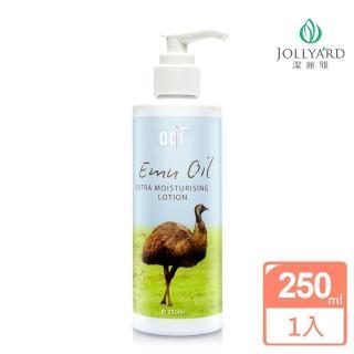 【aqi 潔麗雅】鴯苗鳥極潤潤膚乳液(250ml)