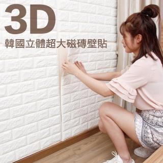 【ToBeYou】3D立體防潮防水防霉隔音防撞壁泡棉磚壁貼10片/
