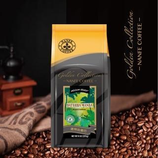 【中霏 NANFE 咖啡】達特拉曼巴 半磅 227g 85折2包(精品莊園咖啡豆-烘焙製造日在出貨4天內)