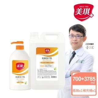 【美琪】抗菌洗手乳 玫瑰果萃 700ml +3785ml補充桶(原1加侖補充瓶)