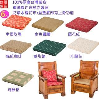 【CLEO】5公分厚四方墊/緹花布/木椅坐墊(6  入)
