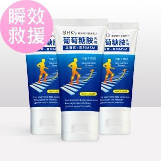 【BHK's】葡萄糖胺乳霜(50ml/條;3條組)/