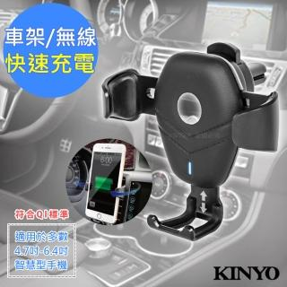 【KINYO】無線充電手機車架 WL-115(快速/方便/安全)