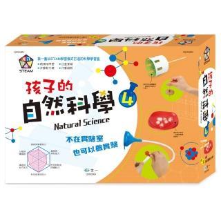 【世一】孩子的自然科學實驗4(STEAM教育新概念)