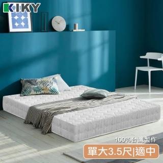 【KIKY】超支撐17CM薄彈簧床墊 單人加大3.5尺(學生宿舍床墊)