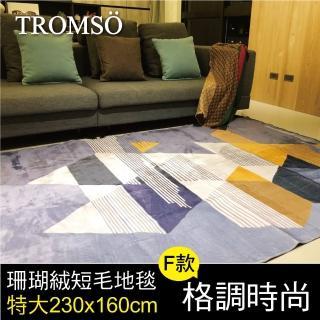 【TROMSO】珊瑚絨短毛地毯-特大F格調時尚230x160cm(短毛地毯)