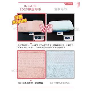 【超值3入組】Incare 100%純棉厚款素色大浴巾組