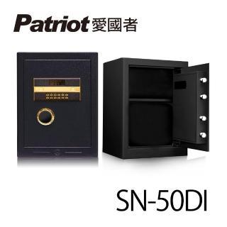 【愛國者】電子密碼保險箱(SN-50DI)