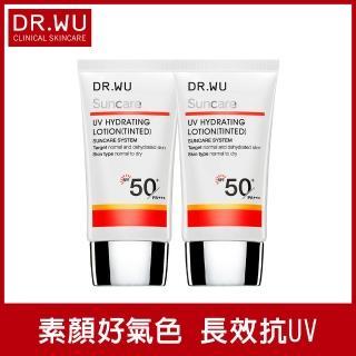 【DR.WU 達爾膚】買1送1-全日保濕防曬乳-潤色款SPF50+-30ML