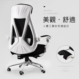 【Ashley House】大U弧形包覆椅背8CM升降調節腰托4D座墊工學電腦椅/辦公椅(90~160°大角度 / 置腳台)